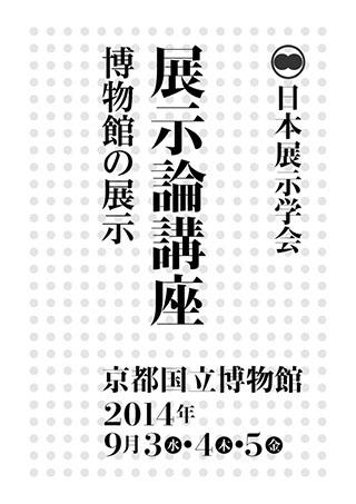 展示論講座・表紙2013_1-4_v4
