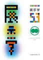 tenjigaku53cover_w140